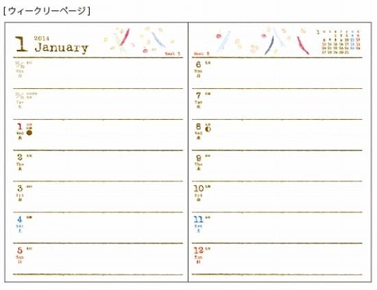 ミニ6穴サイズ LACEE/ラセ ウィークリースケジュールA(フリー) システム手帳リフィル : 文房具と文具通販のKDM