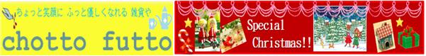 かわいい雑貨屋 chotto futto トップページ