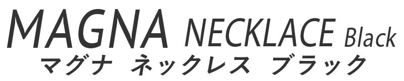 マグナネックレス[ブラック]【Dシリーズ】