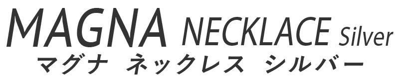 マグナネックレス[シルバー]【Dシリーズ】