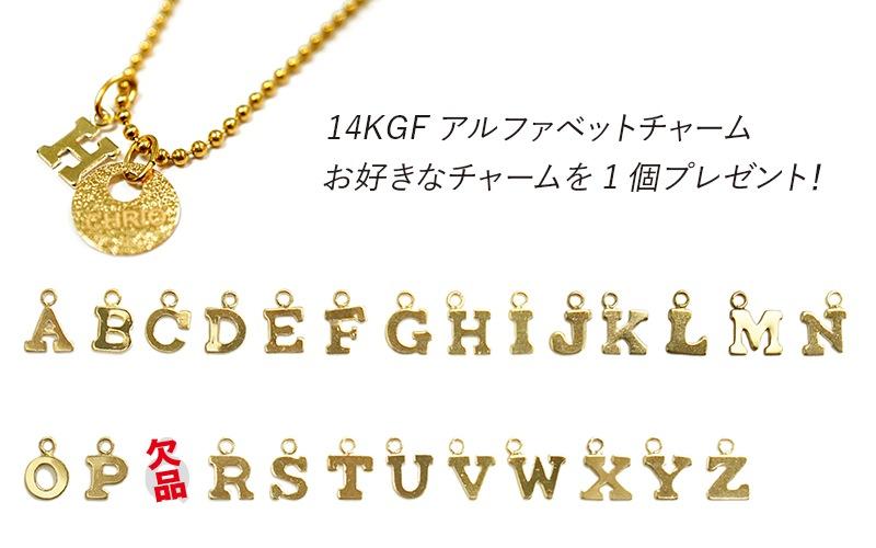 14KGFアルファベットチャーム お好きなチャームを1個プレゼント!