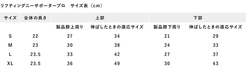 リフティングニーサポータープロのサイズ表。ひざをしっかり固定、サポートします。