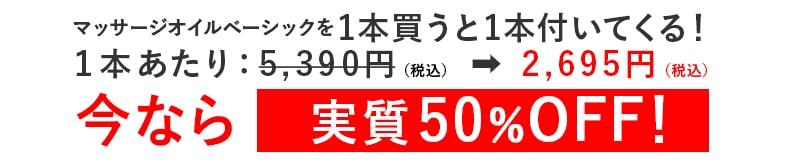 【1+1 キャンペーン】マッサージオイルベーシックを1本買うと1本付いてくる!1本あたり:5390円(税込)が2395円(税込)今なら実質50%OFF!
