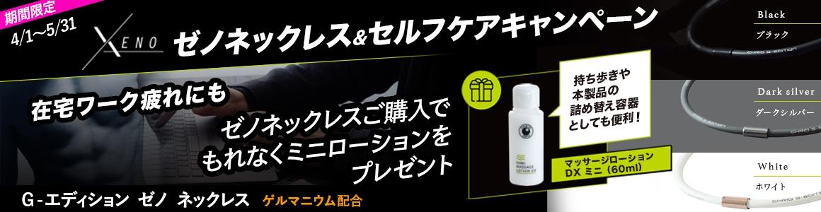 2021.5/31まで、ゼノネックレスをご購入でもれなくマッサージローションミニをプレゼント。