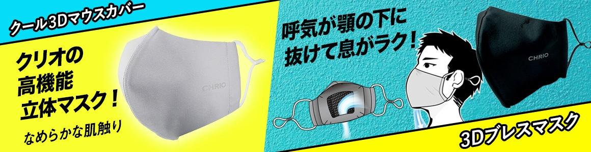 クリオ 3Dブレスマスク クール3Dマウスカバー