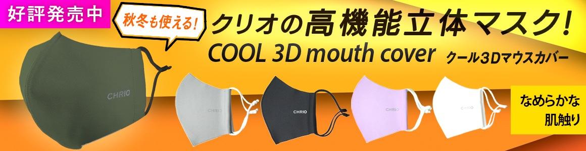 クリオ 冷感3Dマウスカバー(マスク)