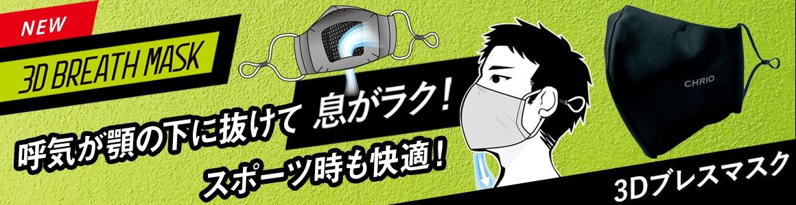 クリオ 3Dブレスマスク 新発売