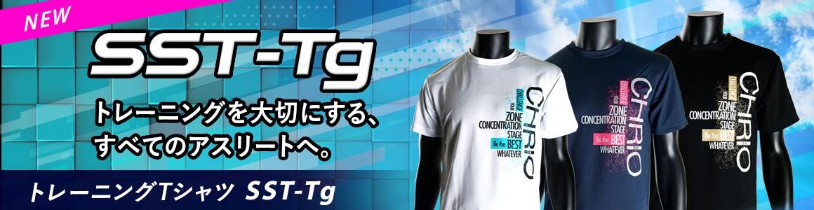 クリオ トレーニングTシャツ SST-Tg 新発売!