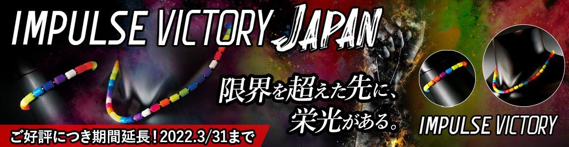 クリオ インパルスビクトリージャパン特別限定販売 好評につき期間延長22.3.31まで