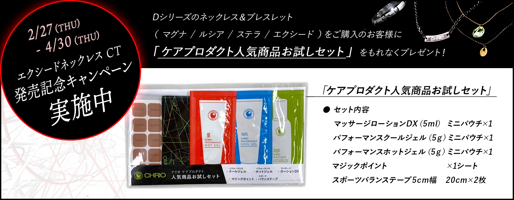 期間中、対象商品をご購入で、『ケアプロダクト人気商品お試しセット』がもらえる!