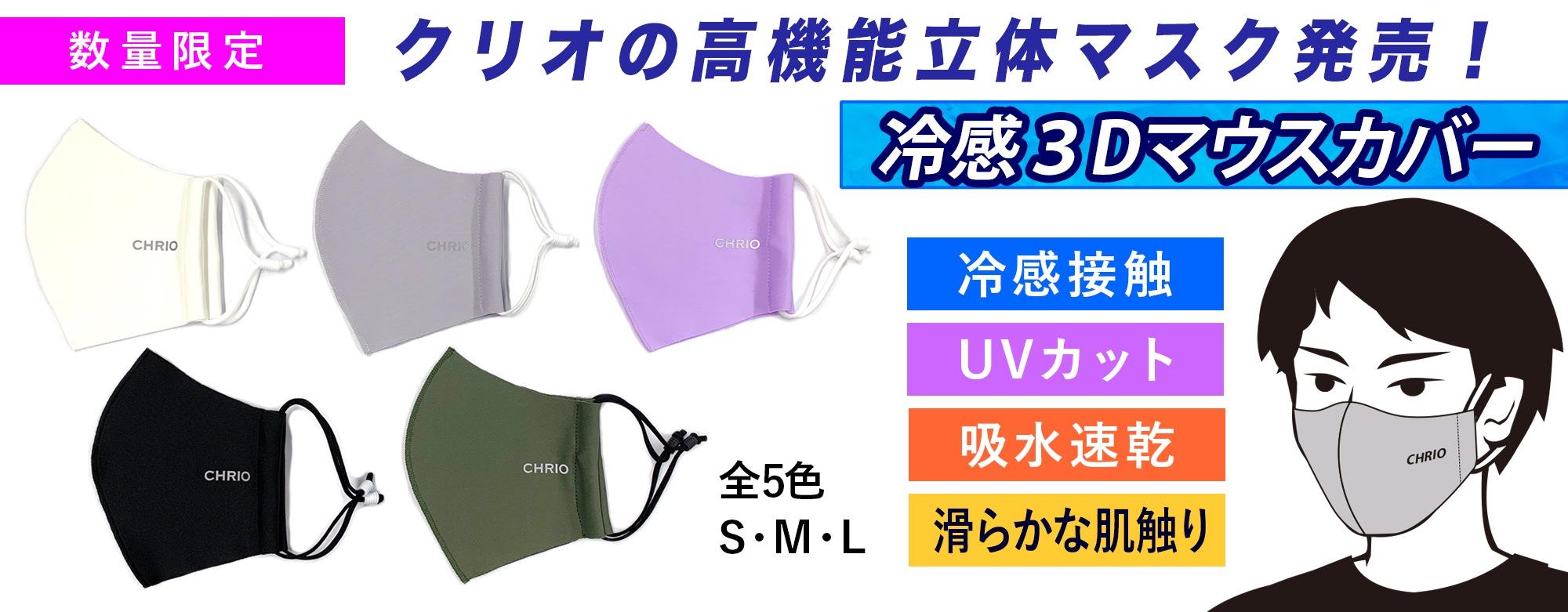 冷感3Dマウスカバー【数量限定】新発売