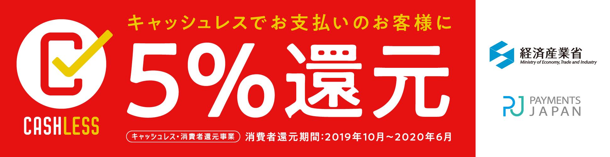 6/30まで!【キャッシュレス・消費者還元事業】キャッシュレスでお支払いのお客様に5%還元!