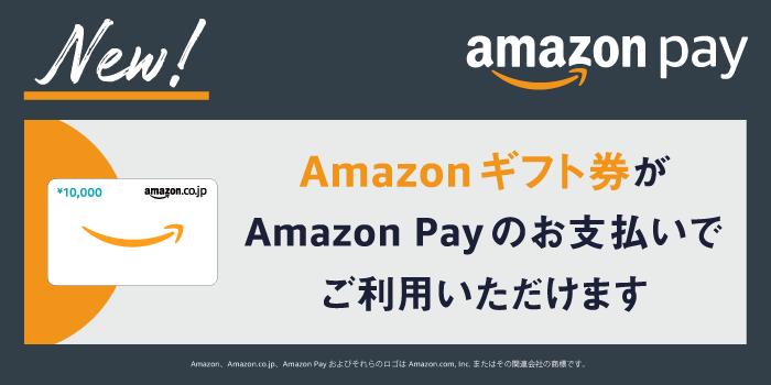 Amazonギフト券がAmazonPayのお支払いでご利用いただけます。