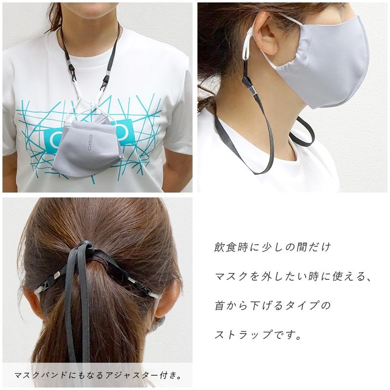 飲食時に少しの間マスクを外したい時に使える、首から下げるタイプのストラップです。耳が痛い時のマスクバンドにもなるアジャスター付き。