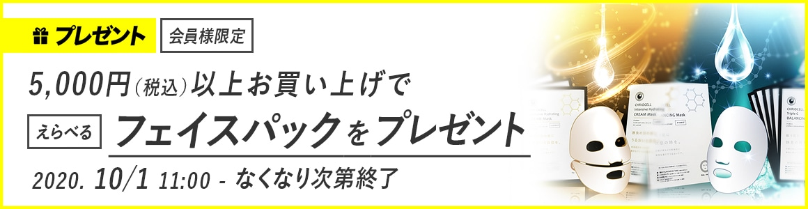 【会員様限定】10月のプレゼント企画!5,000円(税込)以上お買い上げの方にもれなくフェイスパックをプレゼントいたします。