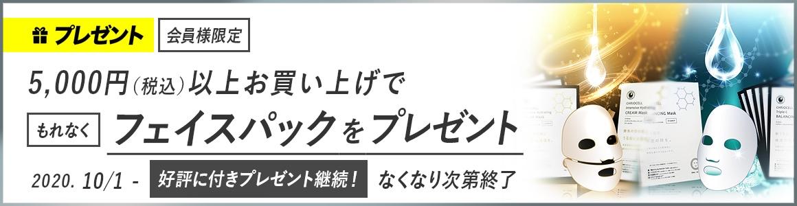 【会員様限定】好評につき12月もプレゼント継続!5,000円(税込)以上お買い上げの方にもれなくフェイスパックをプレゼントいたします。