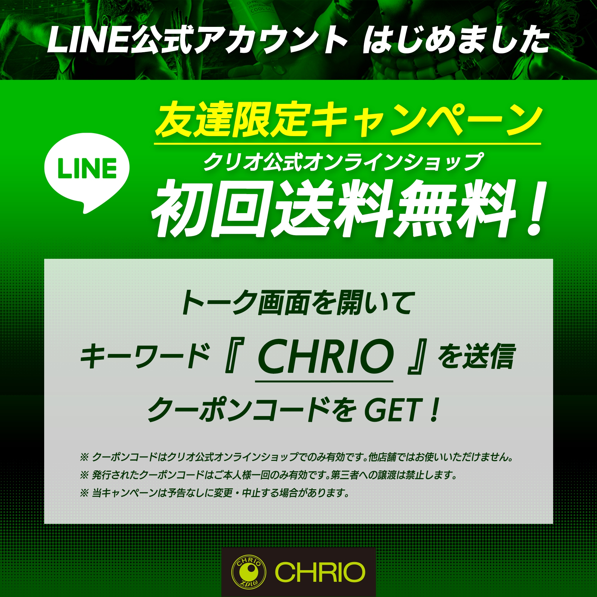 クリオLINE公式アカウント 友だち連携で初回送料無料クーポンGET!!