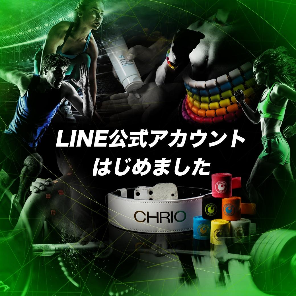 クリオLINE公式アカウント 友だち連携で送料無料クーポンGET!!