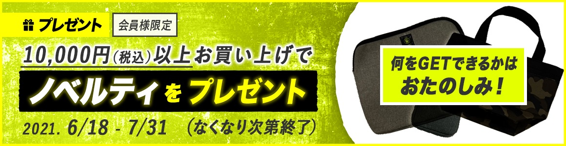 【会員様限定】10,000円(税込)以上お買い上げの方にもれなくノベルティをプレゼント