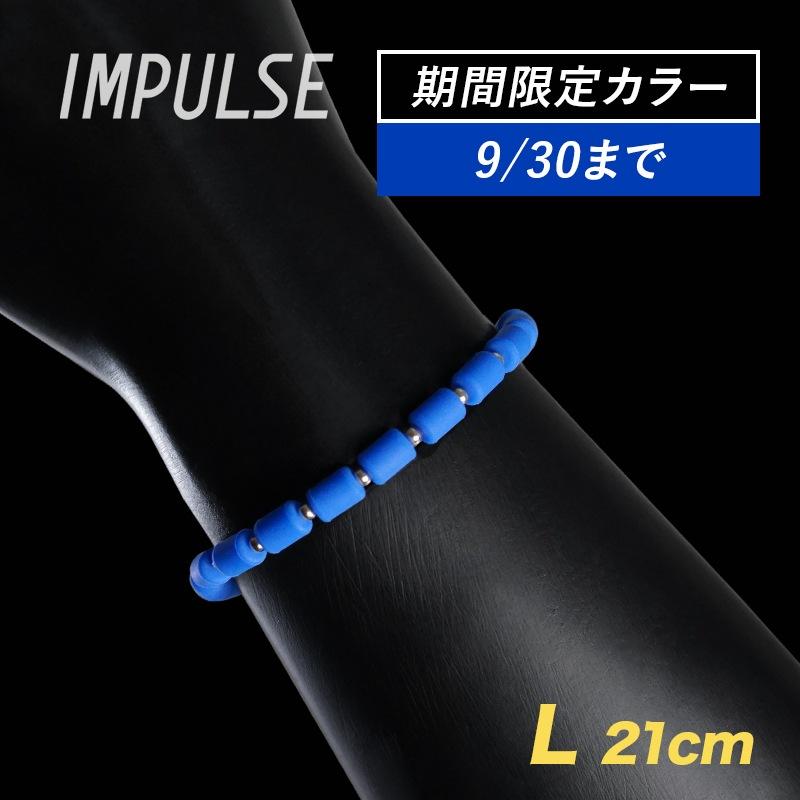 インパルスブレスレット 単色(ロイヤルブルー)Lサイズ