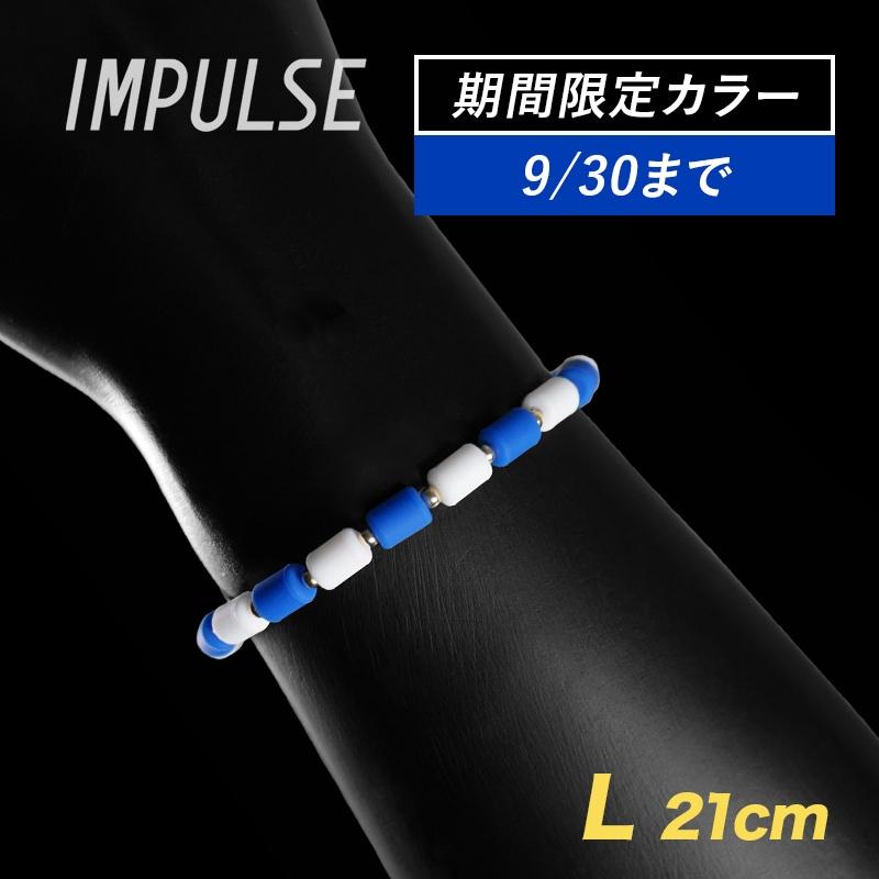 インパルスブレスレット カラーセレクション(ロイヤルブルー×ホワイト)Lサイズ
