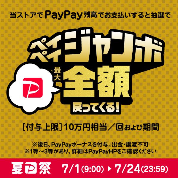 【PayPay】7/24まで!『PayPayジャンボ』で最大全額戻ってくるキャンペーン実施中!