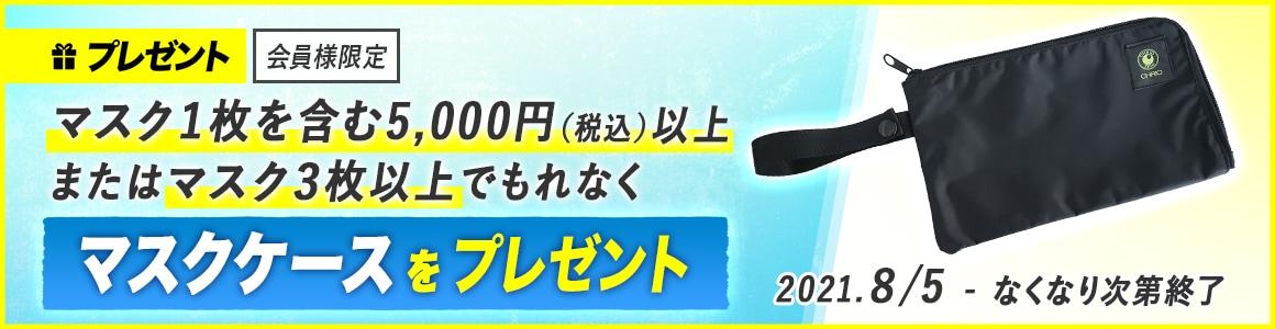 会員限定】マスク1枚を含む5,000円以上、またはマスク3枚以上お買い上げの方に、もれなくマスクケースをプレゼント!