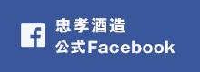 忠孝酒造公式Facebook
