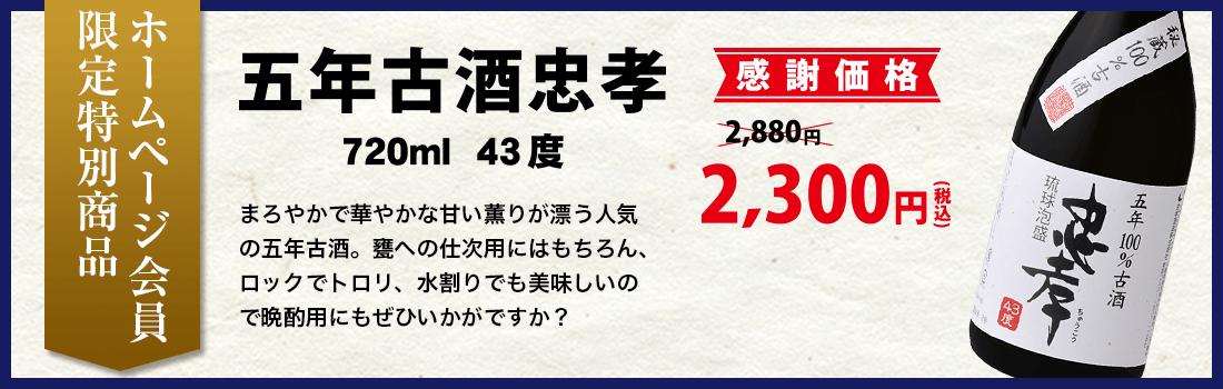ホームページ会員限定特別商品 五年古酒忠孝720ml 43度