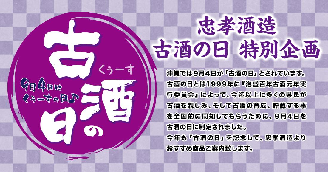 9月4日はくぅーすの日 古酒の日 忠孝蔵 お得意様特別企画