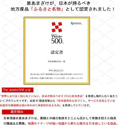 黒あまざけが、日本に誇るべき地方産品「ふるさと名物」として認定されました!