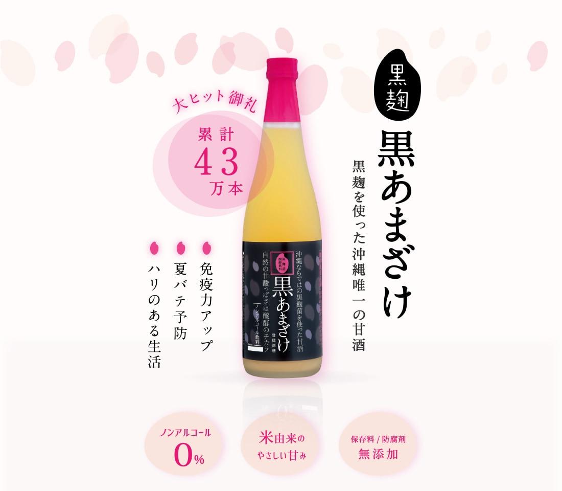 黒あまざけ黒麹を使った沖縄唯一の甘酒