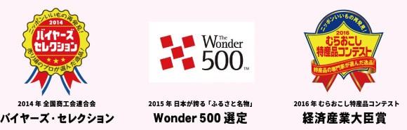 受賞歴:バイヤーズ・セレクション Wonder 500選定 経済産業大臣賞