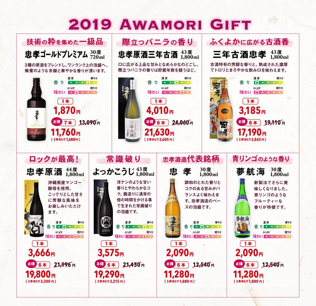 2019AWAMORI GIFT