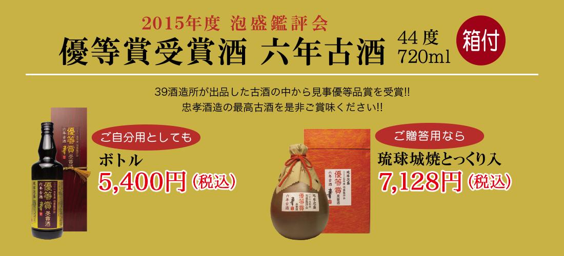 2015年度 泡盛鑑評会 優等賞受賞酒 六年古酒 44度 720ml