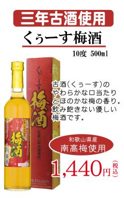 三年古酒使用 くぅーす梅酒