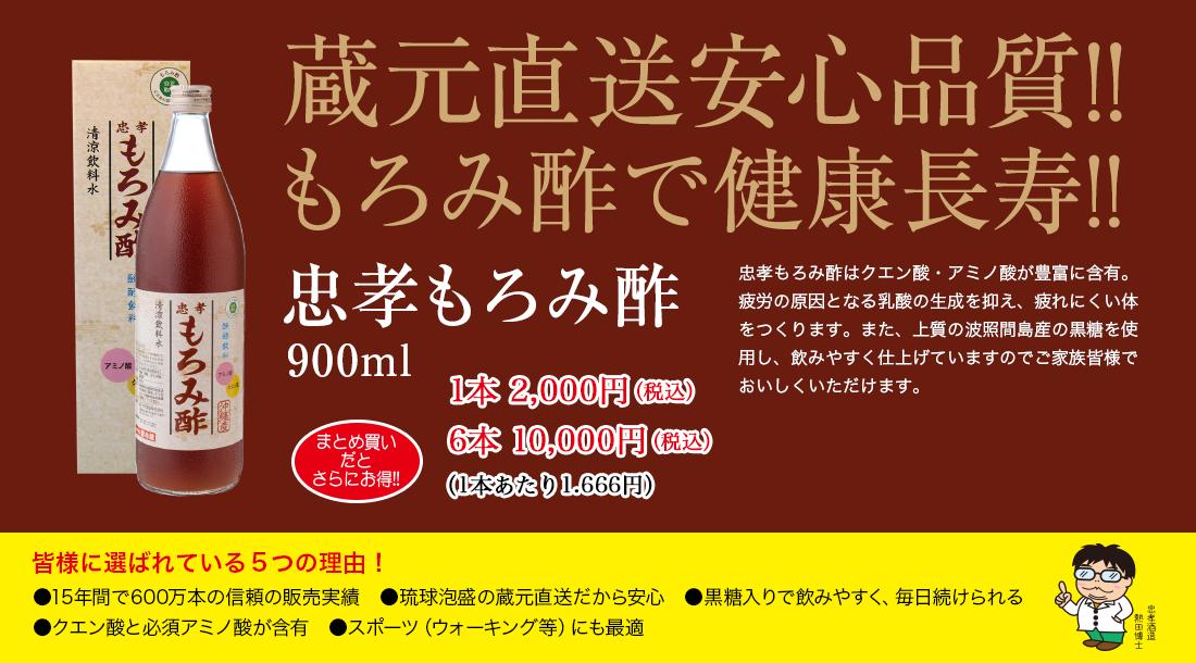 蔵元直送安心品質!!もろみ酢で健康長寿!!忠孝もろみ酢 900ml