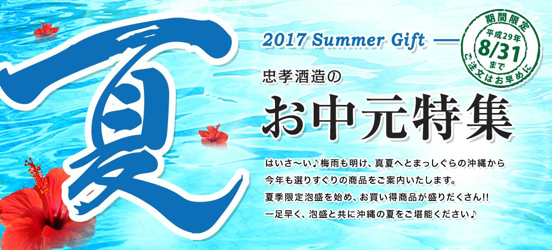 夏 2017 Summer Gift 忠孝酒造のお中元特集