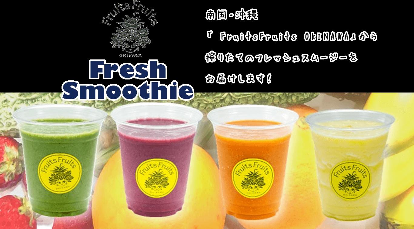 南国・沖縄「 FruitsFruits OKINAWA」から搾りたてのフレッシュスムージーをお届けします!