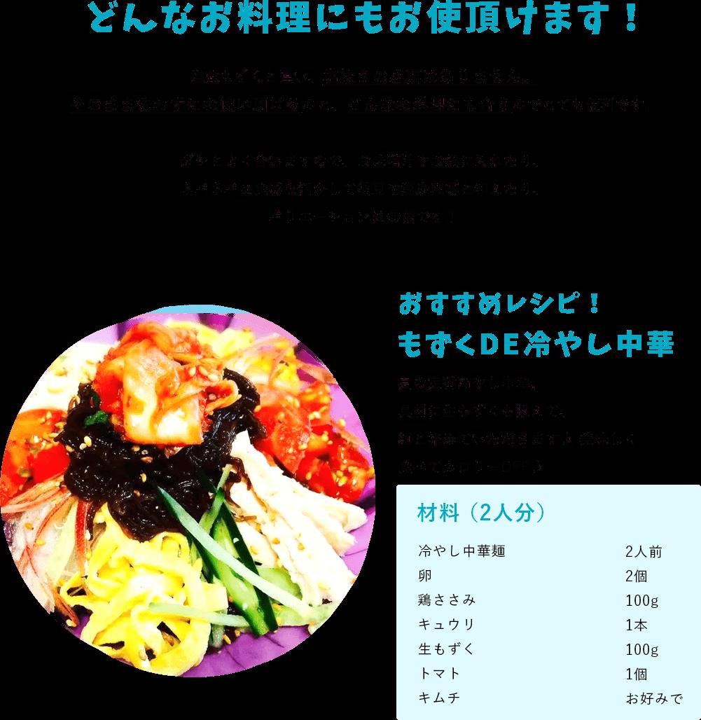 もずくのレシピ