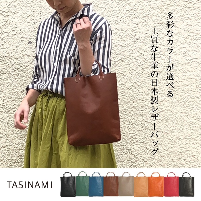 TASINAMI レザーミニトートバッグ M