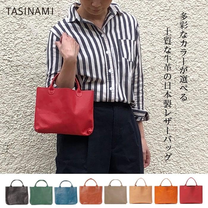【TASINAMI (たしなみ) 】レザーミニトートバッグ S