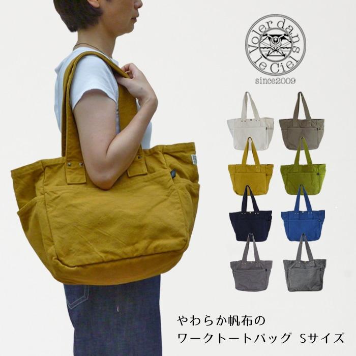 やわらか帆布のワークトートバッグ