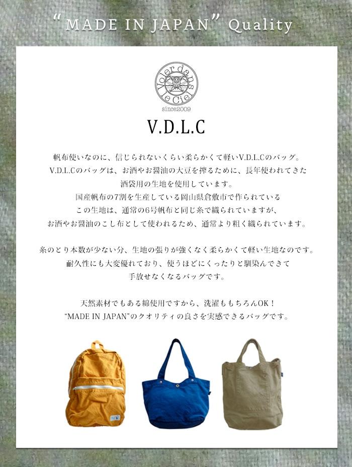 VDLC説明