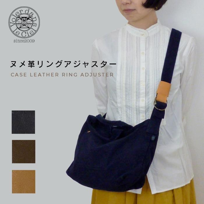 VDLC ヌメ革のバッグ用リングアジャスター