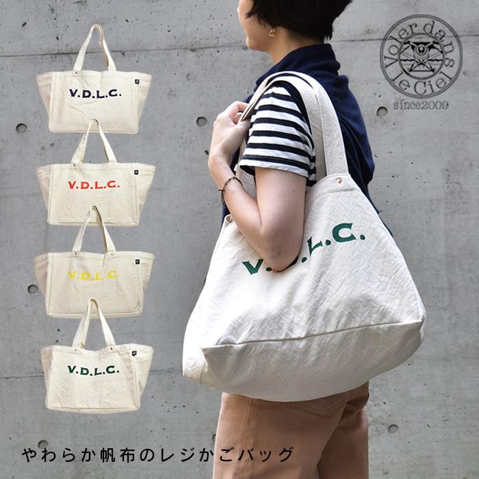 ★新作★【V.D.L.C】やわらか帆布のレジかごバッグ