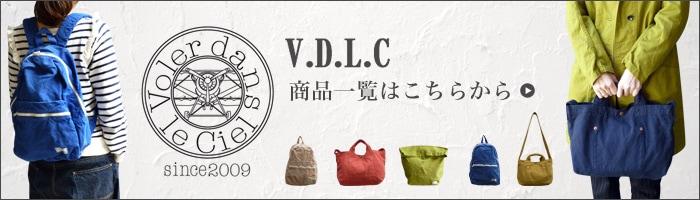 VDLCバッグ一覧