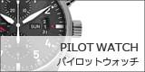 パイロットウォッチ