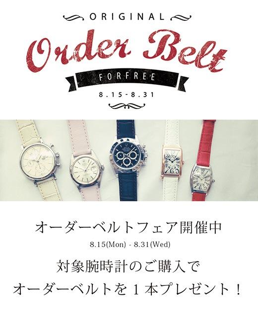 オーダーベルトフェア開催中。対象腕時計のご購入でオーダーベルト1本プレゼント!