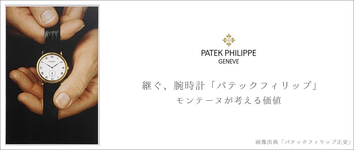 継ぐ時計パテックフィリップ